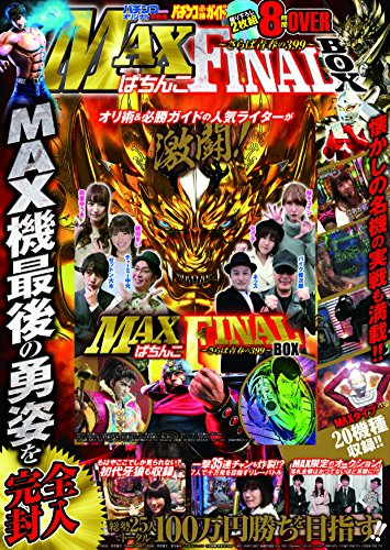 MAXぱちんこFINAL BOX ~さらば青春の399~ (<DVD>)