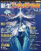 FF14新生エオルゼア通信Vol.2