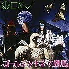 ゴールデンキネマ劇場(初回生産限定盤B)(DVD付)(在庫あり。)