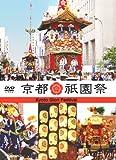 京都・祇園祭 [DVD]