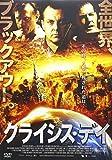 クライシス・デイ [DVD]