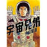 Amazon.co.jp: 宇宙兄弟(26) (モーニングコミックス) 電子書籍: 小山宙哉: Kindleストア