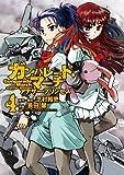 ガンパレード・マーチ アナザー・プリンセス (4) (電撃コミックス)