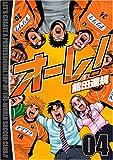 オーレ! 04 (BUNCH COMICS)