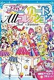 アイカツ! カード ALLコレクション 2014 2nd season(ちゃおムック)