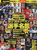 2013-2014ヨーロッパサッカーガイド選手名鑑 シーズン開幕版 2013年 8/20号 [雑誌]