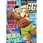コミックGG 7 (爆男コミックス)