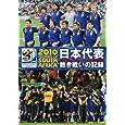 『2010 FIFA ワールドカップ 南アフリカ オフィシャルDVD 日本代表 熱き戦いの記録』
