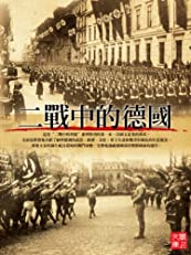 ZBT Der Sturm Series: German In World War II(Chinese Edition)