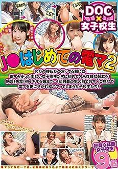 J●はじめての電マ2 [DVD]