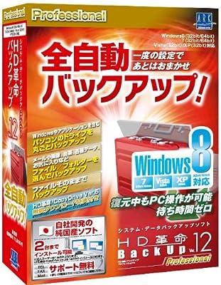 HD革命/BackUp Ver.12 Professional Windows8対応 通常版