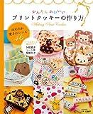 かんたんかわいいプリントクッキーの作り方 (かんたんかわいいシリーズ)