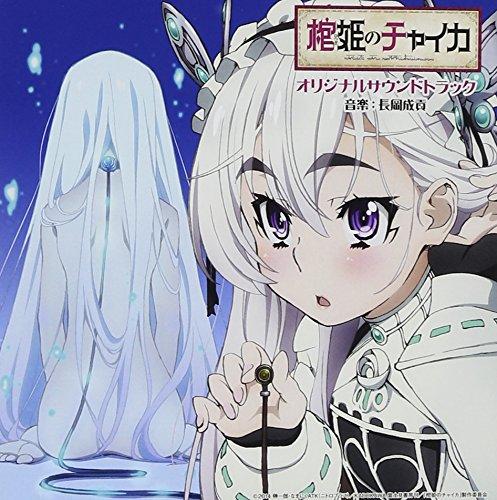 TVアニメーション 棺姫のチャイカ オリジナルサウンドトラック