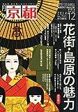 月刊 京都 2014年 12月号 [雑誌]