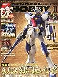 電撃 HOBBY MAGAZINE (ホビーマガジン) 2011年 11月号 [雑誌]