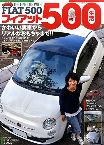 フィアット500生活 (NEKO  MOOK)