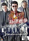 九州極道戦争[DVD]