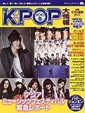 ヤマハムックシリーズ K-POP大情報 2010冬