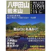 週刊 ふるさと百名山 14号 八甲田山・岩木山