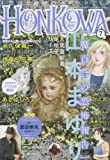HONKOWA(ほん怖) 2016年 07 月号 [雑誌]