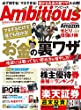 Ambitious (アンビシャス) (100%ムックシリーズ)