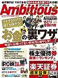 Ambitious(アンビシャス) (100%ムックシリーズ)