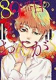 89番目のおんがく 2 (リュウコミックス)