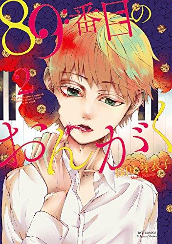 89番目のおんがく(2): リュウコミックス