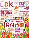 LDK (エル・ディー・ケー) 2013年 08月号 [雑誌]