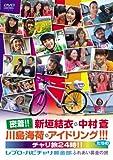 密着!!新垣結衣・中村蒼・川島海荷・アイドリング!!!たちのチャリ旅24時!!~レプ...[DVD]