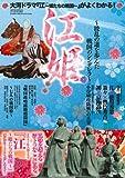 江姫~波乱の道を歩いた戦国のシンデレラ~―大河ドラマ『江~姫たちの戦国~』がよくわかる! (SAKURA・MOOK 84)