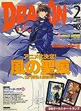 DRAGON MAGAZINE (ドラゴンマガジン) 2007年 02月号 [雑誌]