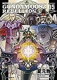 機動戦士ガンダム0083 REBELLION(5)<機動戦士ガンダム0083 REBELLION> (角川コミックス・エース)