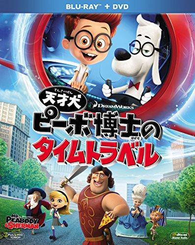 天才犬ピーボ博士のタイムトラベル 2枚組ブルーレイ&DVD(初回生産限定) [Blu-ray]