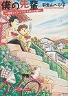 僕の先輩 部屋とYシャツとおめーと俺 (H&C Comics  CRAFT SERIES 54)