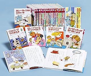 角野栄子の小さなおばけシリーズ全23巻