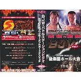 BJW・バトルステーションビデオ 五寸釘&ボブワイヤーダブルボードデスマッチ Vol.1 [VHS]