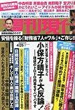 週刊現代 2014年 4/26号 [雑誌]