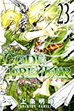 C0DE:BREAKER(23) (講談社コミックス)