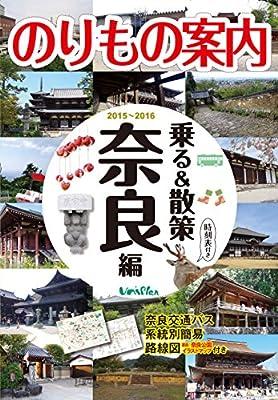 奈良観光のりもの案内 『乗る&散策 奈良編 2015~2016』 時刻表・路線図・奈良公園イラストマップ付き