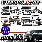 ハイエース 200系 標準ボディ用 インテリアパネル/3Dパネル 12Pセット 3D立体パネル /黒木目