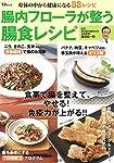 腸内フローラが整う腸食レシピ (TJMOOK)