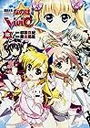 魔法少女リリカルなのはViVid 第15巻 2015年12月22日発売
