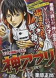 神アプリ (秋田トップコミックスW)