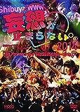 妄想が止まらない2014 〜初ワンマンライブは最高なの…かな?〜