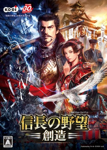 Nobunaga's Ambition ~Creation~