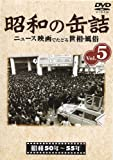 昭和の缶詰5 [昭和50~55年] [DVD]