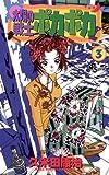太陽の戦士 ポカポカ(3) (少年サンデーコミックス)