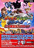 ポケモンレンジャー バトナージ 公式完全クリアガイド (メディアファクトリーのポケモンガイドシリーズ)