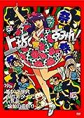 上坂すみれ「革ブロ総決起集会」第2弾が2015年2月に開催決定